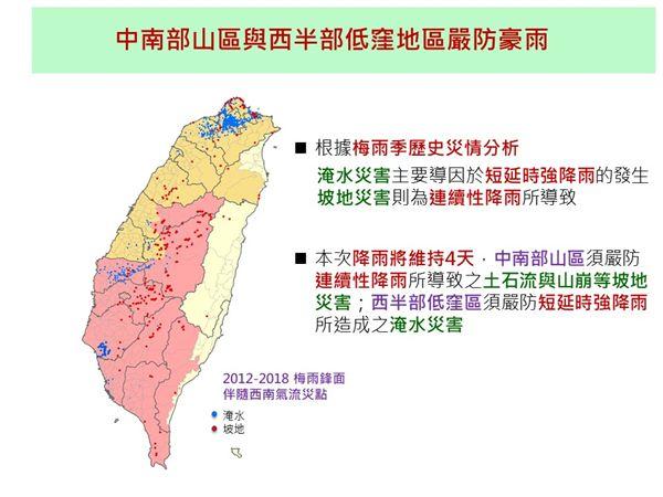 國家災害防救科技中心,天氣,梅雨鋒面,梅雨,西南氣流