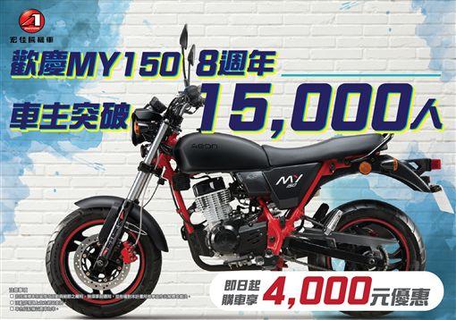 ▲宏佳騰MY150。(圖/宏佳騰提供)