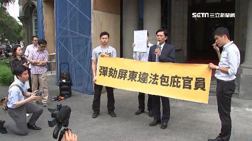 再揭雞舍弊案!黃國昌監院檢舉要求彈劾