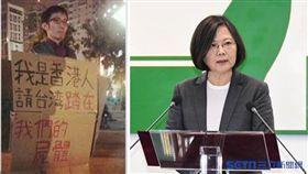 聲援反送中! 小英:台灣撐香港.我們保衛台(組圖/資料照)