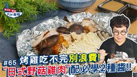 日式野菇雞肉