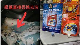 洗衣服,洗衣精,瓶蓋,洗衣機,好市多(圖/臉書)
