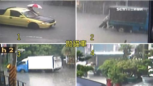 雨彈襲岡山淹水!短短10分鐘「拋錨車」出籠 ID-1967259