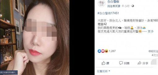 許多正妹到臉書專頁《告白警察》徵友(翻攝《告白警察》)