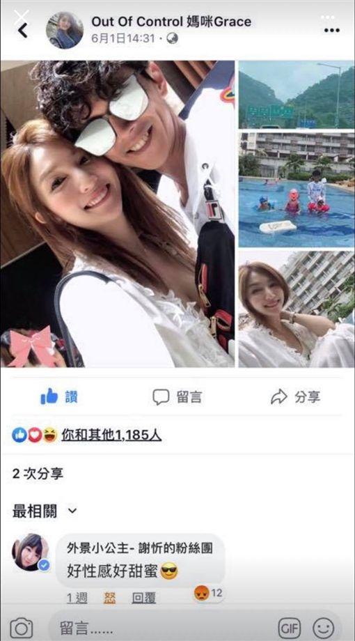 謝忻,阿翔,翔嫂/臉書