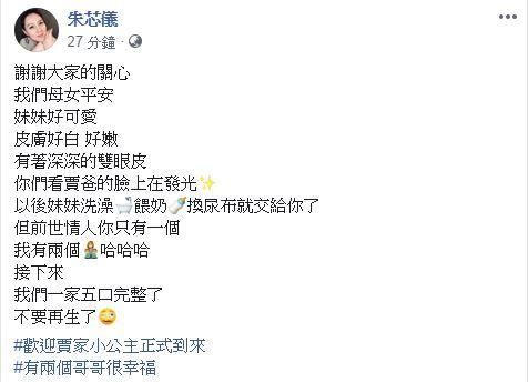 朱芯儀,衛斯理/臉書