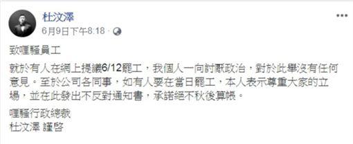 杜汶澤臉書發文(圖/翻攝自杜汶澤臉書)