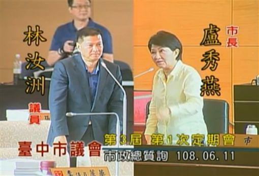 林汝洲、盧秀燕/翻攝自台中市議會VOD