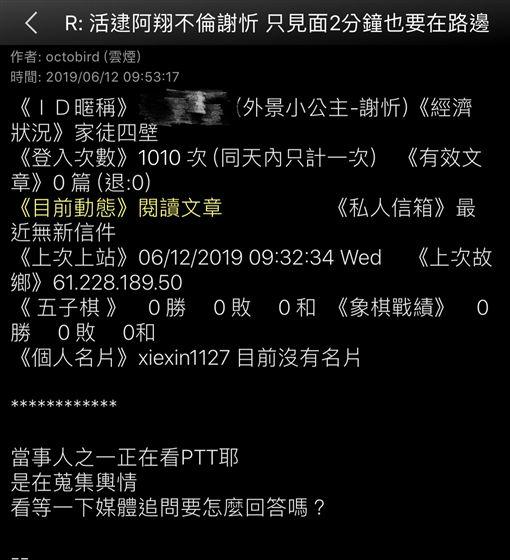 謝忻/翻攝自ptt