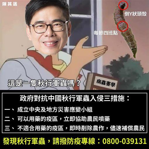 翻攝陳其邁臉書