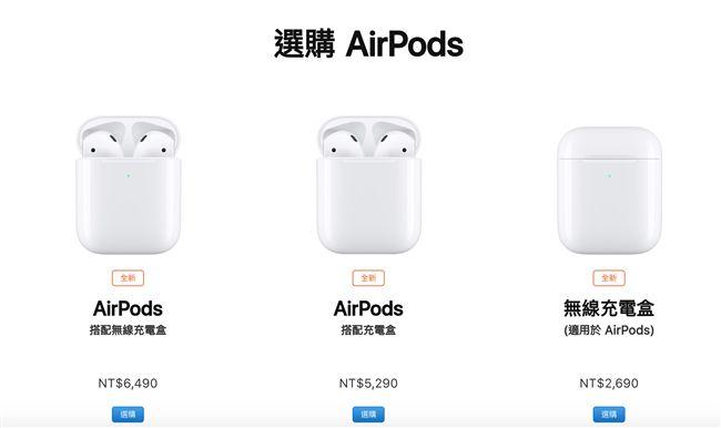 新AirPods搭無線充電盒官網開賣 七月才能領到貨