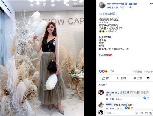 阿翔老婆曾曝憂鬱心聲「遇見傷人的那位」! 1個月前才發文:婚姻是墳墓(圖/翻攝自臉書)