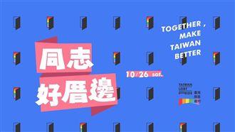 同性婚姻元年 10/26同志大遊行