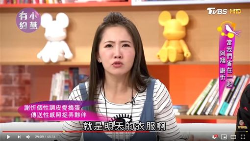謝忻,阿翔/YT