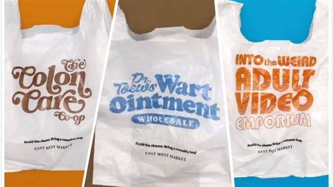 塑膠袋印「A片、治疣藥膏大批發」 超市響應環保出奇招!