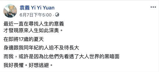 袁義臉書發文圖/翻攝自臉書