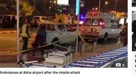 葉門叛軍對沙國機場發射飛彈!26人受傷送醫(圖/太陽報)