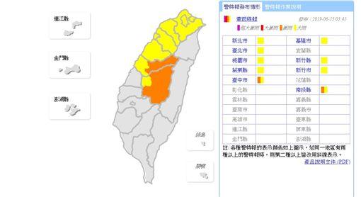 9縣市發布豪雨、大雨特報(圖/中央氣象局)
