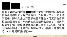 台中,裸照,國中女,色情網站(圖/翻攝豐原好康聯盟)