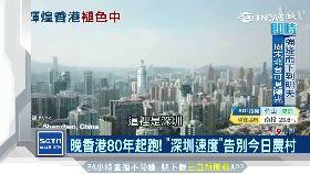 深圳勝香港0600