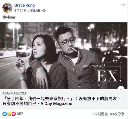 阿翔,grace/翻攝自臉書 ID-1969587