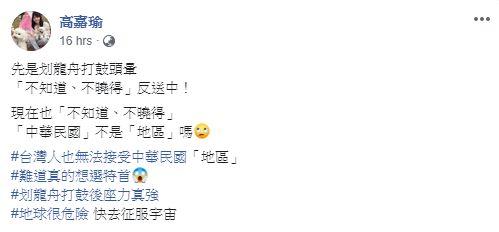 圖/翻攝自高嘉瑜臉書