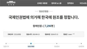 挺香港反送中!青瓦台連署 破20萬南韓政府須回應(圖/翻攝自南韓青瓦台官網)