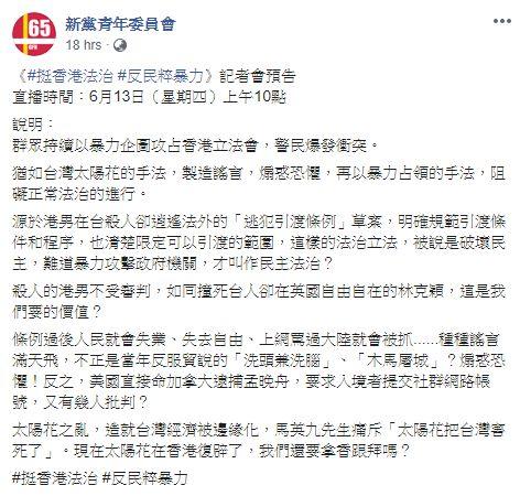 圖/翻攝自新黨青年委員會臉書