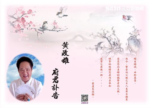 馬如龍訃聞圖/家屬提供