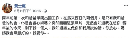 馬如龍兒子臉書圖/翻攝自臉書