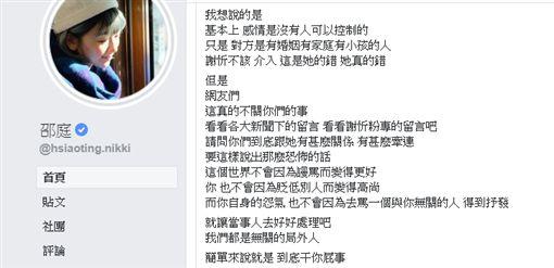邵庭 (圖/臉書)