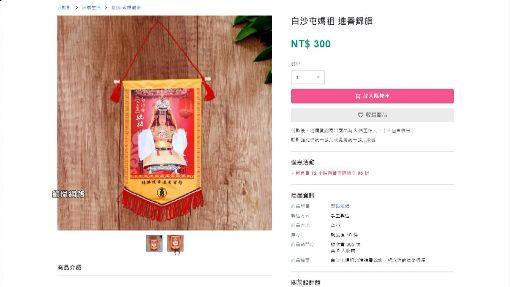 白沙屯媽祖太夯 拱天宮公告禁用廟方商標
