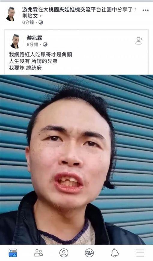 「吃屎哥」游兆霖在臉書直播怒嗆炸掉總統府(翻攝臉書)