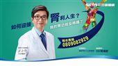 200萬國人慢性腎衰竭 半數不自知