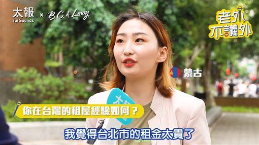 外國人看台灣低薪高房價現況/B.C. & Lowy臉書粉絲團