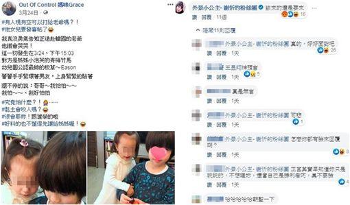謝忻 臉書