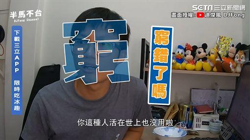 外國人網紅在台灣遇到詐騙集團電話。(圖/迪傑風 DJFong Youtube頻道 授權)