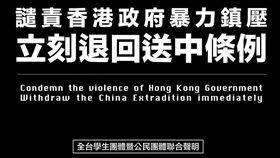 台灣學生會,反送中(圖/翻攝自國立彰化師範大學-學生會臉書)