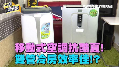 主持人雲爸與家事達人楊賢英、阿松開箱移動式冷氣。錫箔紙搭配瓦愣板貼在窗戶上,能有效降低室內溫度。常見冷氣類型。移動式冷氣分為單管與雙管兩種類型。冷氣省電小撇步。