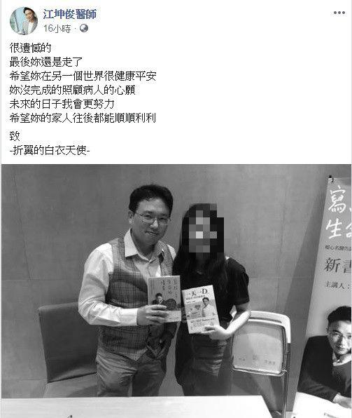 彰化19歲朱女助阿羅哈傷患不治/翻攝自江坤俊醫師、彰化縣政府社會處臉書