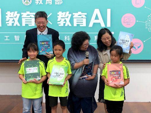 教育部提AI與新興科技教育總體實施策略教育部14日提出「人工智慧(AI)與新興科技教育總體實施策略」,教育部次長范巽綠(前左3)與師生一同展示「和AI做朋友」國小到高中的教材。中央社記者陳至中台北攝 108年6月14日