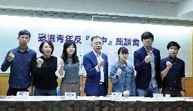 台港青年反送中座談會