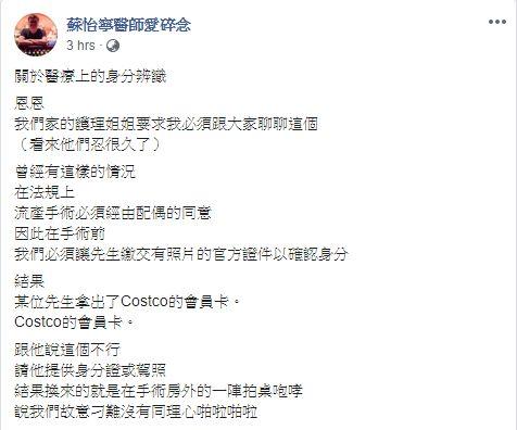 圖/翻攝自蘇怡寧醫師愛碎念臉書