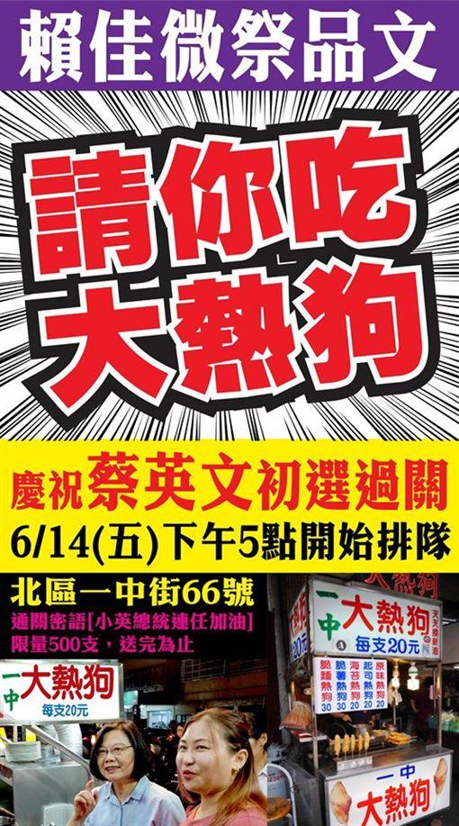 台中市議員賴佳微慶祝蔡英文民調初選過關請吃大熱狗/翻攝自賴佳微臉書
