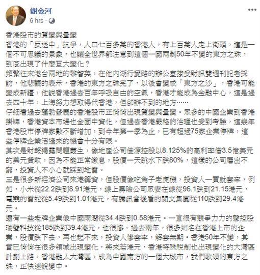 圖/翻攝自謝金河臉書