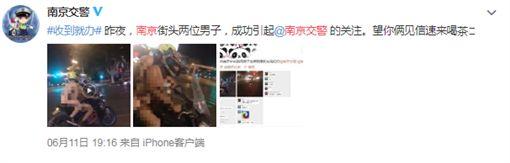 大陸,南京,裸體,裸騎,騎車/南京交警微博、梨視頻