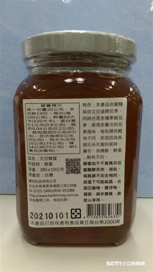 文旦蜂蜜。(圖/台北市衛生局提供)