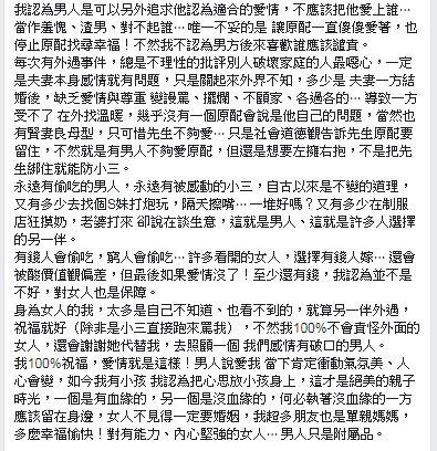 T妹談阿翔、謝忻。(圖/臉書)