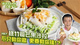 綠竹筍芒果沙拉