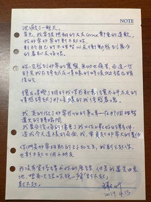 謝忻手寫信向grace道歉。圖/臉書